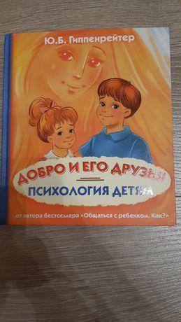Продам книгу Добро и его друзья