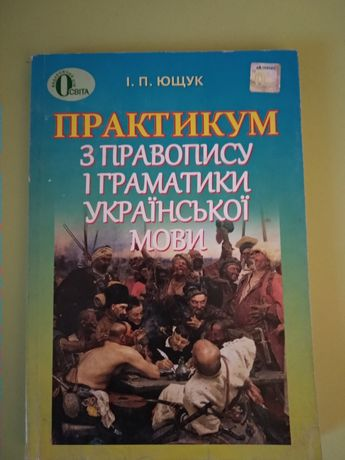 Практикум з правопису і граматики української мови.