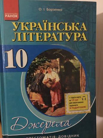 Хрестоматія українська література, 10 клас