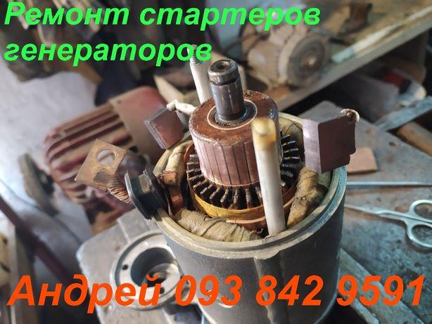 Ремонт стартеров генераторов качественно реставрация не дорого