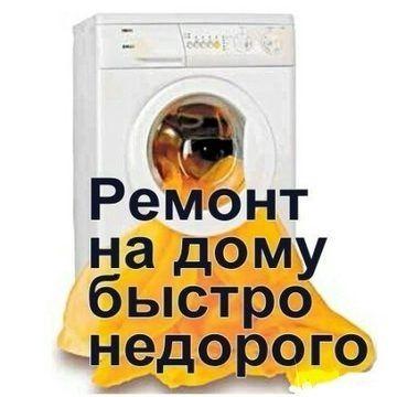 Ремонт стиральных машин!!! По сниженным ценам!!!