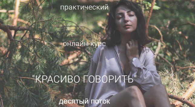 Курс Красиво говорить Алина Бронишевская