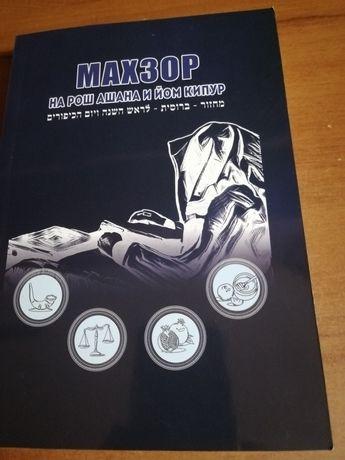 Махзор на Рош а Шана и Йом Кипур