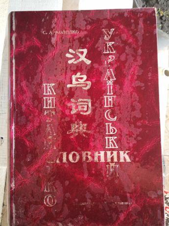 Китайсько- український словник 80000слів автор Колодко