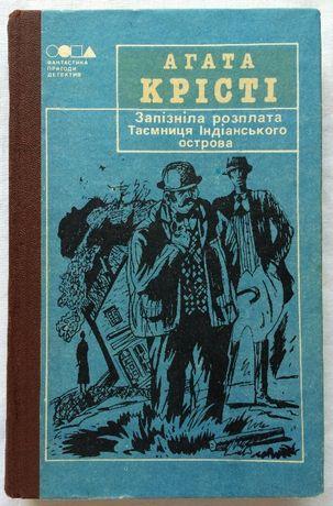 Продам збірку захоплюючих детективних романів Агати Крісті