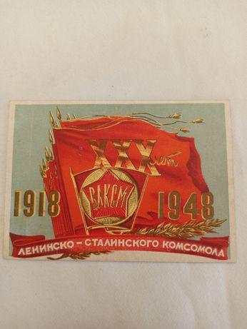 ВЛКСМ 30 лет Письмо открытое открытка