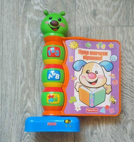 Книжечка книга fisher price на українській мові розвиваючі іграшки