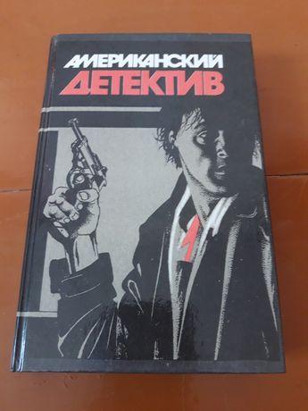 Книга Американский детектив