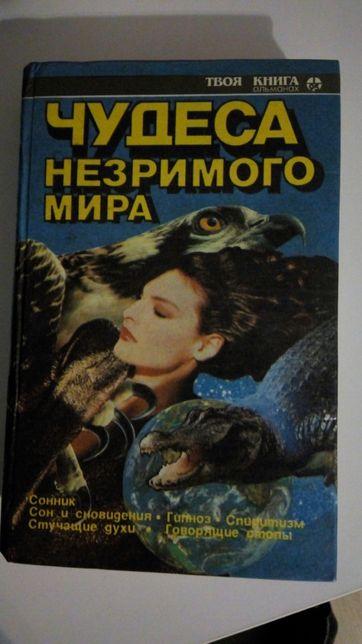 Книга о снах и сонник