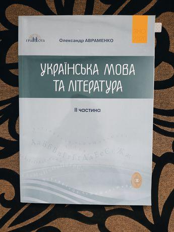 Продам українську мову та літературу частина 2!