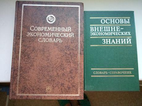 бу набор книг современный экономический словарь, справочник ВЭД
