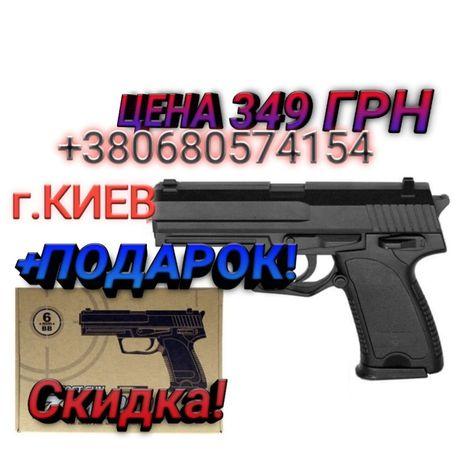 ПИстолет страйкбол + ПОДАРОК Скидка г. КИЕВ пистлолет автомат страйбол