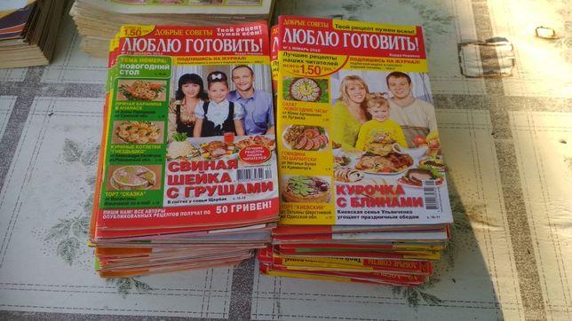 """Журналы """"Люблю готовить""""  72 шт. Ціна за всі"""