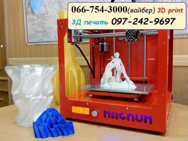 объемная 3D печать 3Д друк пластиком, образец схема прототип комплекс