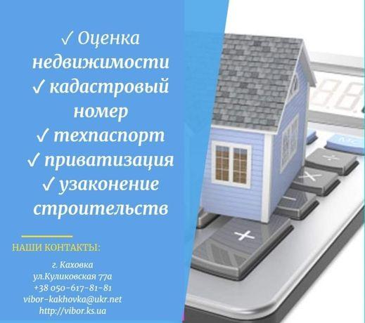 Экспертная оценка квартиры, дома, земли (недвижимости)