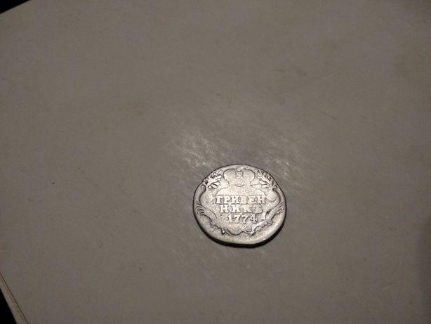 Монета, Гривенник 1774 года