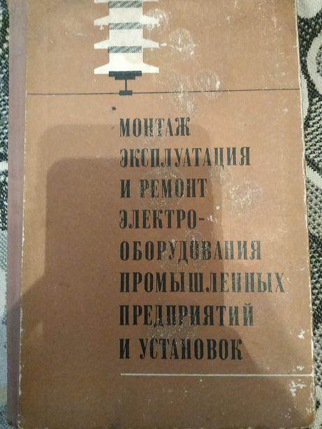 Книга Монтаж электрооборудования