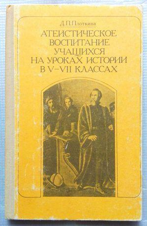 Плоткина - Атеистическое Воспитание Учащихся 1982