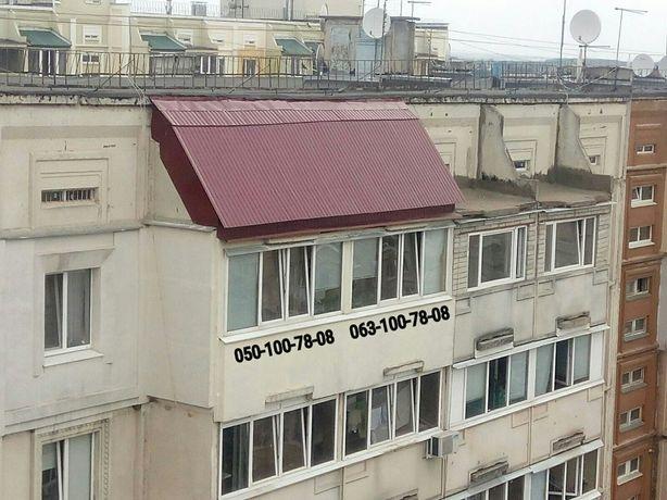 Балкон под ключ/ крыша над плитой/ кровельные работы.
