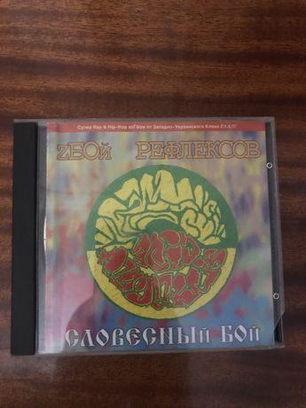 CD диск zБОй РЕФЛЕКСОВ - СЛОВЕСНЫй БОй (2002) рэп, реп, rap