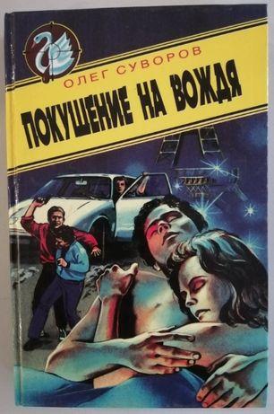 """Олег Суворов """"Покушение на вождя"""", остросюжетные романы"""