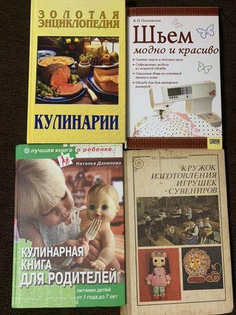 Книги о кулинарии, детском питании, изготовление игрушек, шитье