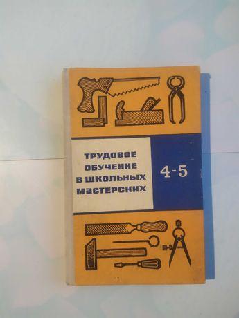 Учебник Трудовое обучение 4-5 класс