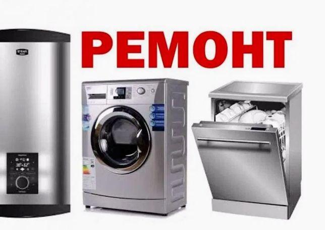 Ремонт стиральных машин,бойлеров, электроплит, электродуховок,панелей.
