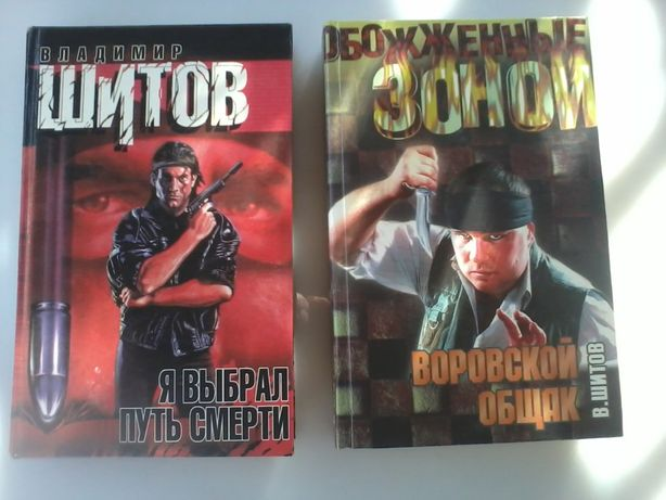 """В. Шитов: """"Воровской общак"""", """"Я выбрал путь смерти"""" - бестселлеры!"""