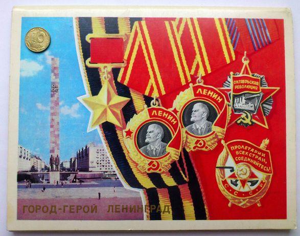 Город-герой Ленинград. Комплект из 15 открыток, 1978