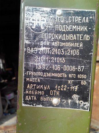 опрокидыватель п.о. Стрела подьемник опрокидыватель ваз 2101-2106 1т