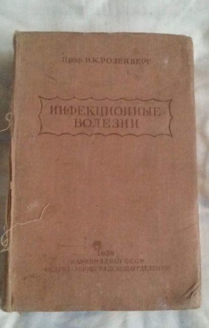 Розенберг Инфекционные болезни 1938