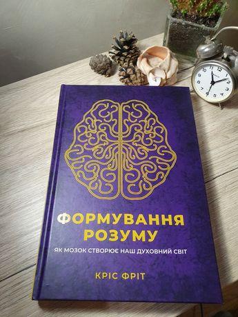 """Книга """"Формування розуму"""" Кріс Фріт"""