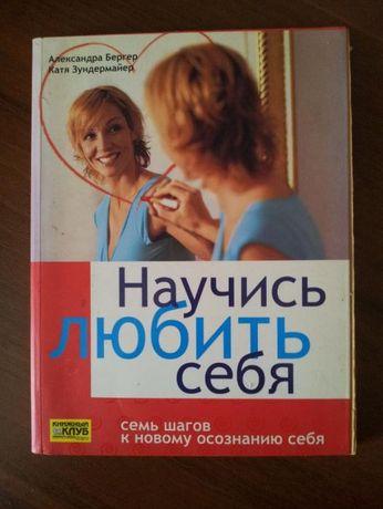 """Книга """"Научись любить себя"""""""