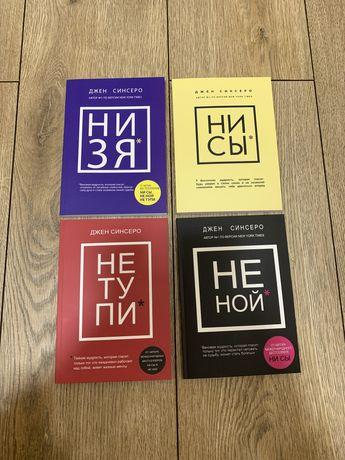 КОМПЛЕКТ Джен Синсеро  Ни сы Не Ной  Не тупи Книга Мэнсон Набокова