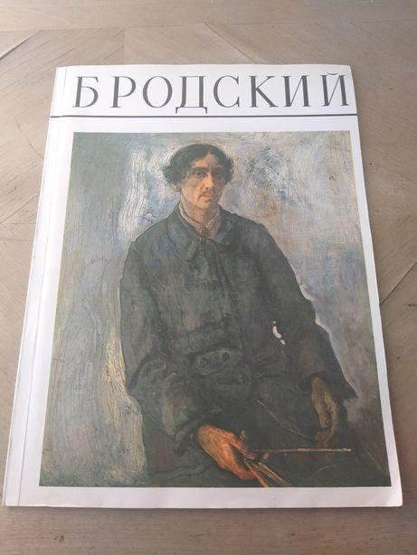 Бродский (репродукции картин)