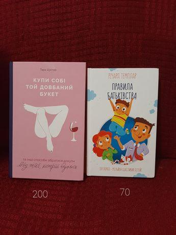 Книги стан 5 з 5
