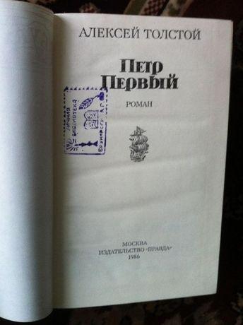 """Алексей Толстой """"Петр первый"""""""