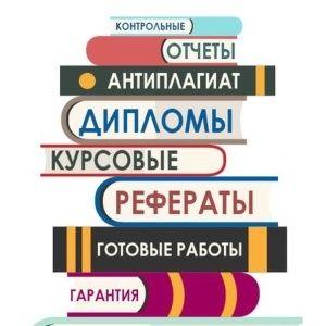 Студентские и школьные работы
