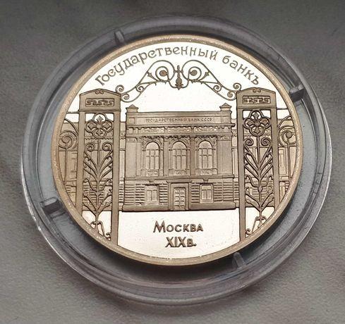 H58) ROSJA ZSRR - 5 Rubli - 1991 r. Bank Moskwa