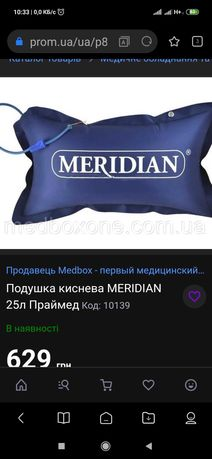 Кислородная подушка Меридиан.