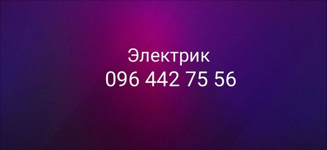 Электромонтажные работы. Разводка новой проводки Киев и пригород.