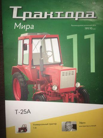 Журнал трактор Т-25А