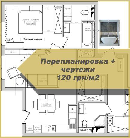 Планировка квартиры, чертежи, дизайнер, дизайн интерьера