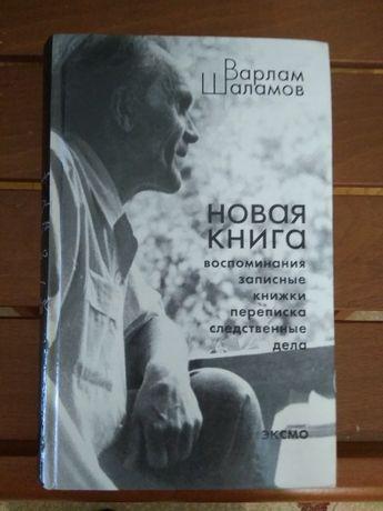 Варлам Шаламов. Новая книга.