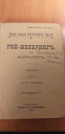Книга 1895г.В.Скотт.