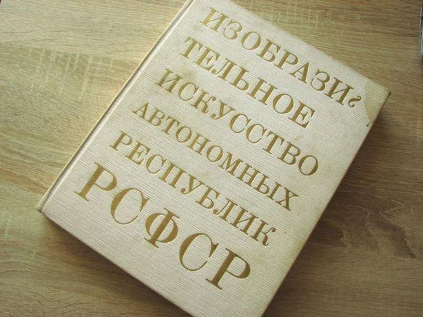 Книга Изобразительное искусство республик РСФСР