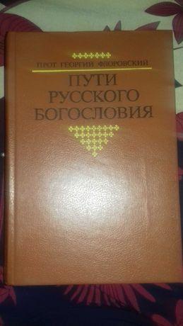 Флоровский - Пути русского богословия