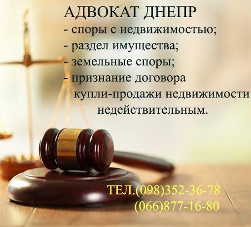 Юридические услуги. Адвокат Днепр