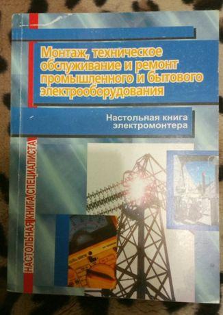 Настольная книга электромонтера электрик